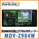 【ケンウッド KENWOOD】【MDV-Z904W】 彩速ナ...