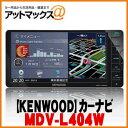 ケンウッド/KENWOOD MDV-L404W カーナビ ワ...