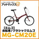 【MIMUGO ミムゴ】20インチ折り畳み自転車Classic Mimugo/クラシックミムゴ FDB20E【MG-CM20E】{MG-CM20E[9980]}