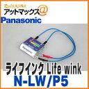 【ゆうパケット300円】N-LW/P5【パナソニック】 カーバッテリー寿命判定ユニット 「LifeWINK(ライフウインク)」 {N-LW/P5[500]}