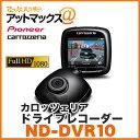 【パイオニア カロッツェリア】 【ND-DVR10】ドライブレコーダー ディスプレー搭載 {ND-D ...