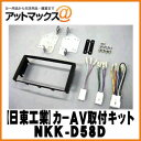 【日東工業 NITTO】【NKK-D58D】カーAV取付キット ダイハツ ミラココア NKK-D58D 1751