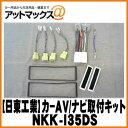 汽車電視 - 【日東工業 NITTO】【NKK-I35DS】カーAV取付キット いすゞ ビッグホーン用{NKK-I35DS[1751]}
