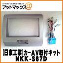 【日東工業 NITTO】【NKK-S67D】カーAV取付キット スズキ ワゴンR他 NKK-S67D 1751