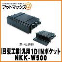 【日東工業 NITTO】【NKK-W50...