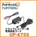 【ユピテル】【OP-E755】 ドライブレコーダー用電源直結コード (DRY-FV93WG/DRY-FH72GS/DRY-mini1Xなど対応) OP-E755 1103