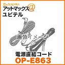 ユピテル 【OP-E863】ドライブレコーダー用 電源直結コ...