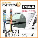 【PIAA ピア】【FSS65AW】雪用ワイパー フラットスノーシリコート 適用品番65A 650mm スノーワイパーブレード {FSS65AW[9160]}