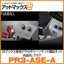 PR3-ASE-A 【アクア】 ギャラクス GARAX K'spec 30プリウス専用アクセサリーソケット増設キット 30系プリウス ZVW30{PR3-ASE-A[9181]}