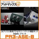 PR3-ASE-B 【ブラック】 ギャラクス GARAX K'spec 30プリウス専用アクセサリーソケット増設キット 30系プリウス ZVW30{PR3-ASE-B[9181]}