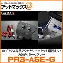 PR3-ASE-G【ダークグレー】 ギャラクス GARAX K'spec 30プリウス専用アクセサリーソケット増設キット 30系プリウス ZVW30{PR3-ASE-G[9181]}