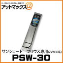 【Meltec 大自工業】 PSW-30 プリウス専用(ZV...