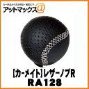【CARMATE カーメイト】シフトノブ RAZO レザーノブR 240/ブラック【RA128】 握りやすい丸型本革巻MTノブ {RA128[1140]}