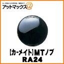 【CARMATE カーメイト】シフトノブ RAZO MTノブR ブラック140/ブラック【RA24】 {RA24[1140]}