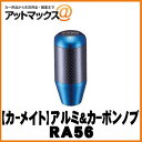 【CARMATE カーメイト】シフトノブ RAZO アルミ&カーボンノブL/ブルー【RA56】 {RA56[1140]}