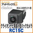 【クラリオン】【RC15C】バックカメラ 車載用リアビジョン...