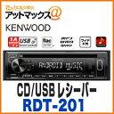 【ケンウッド】【RDT-201】カーオーディオ CD/USB...