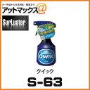 【SurLuster シュアラスター】 クイック水なしカーワックス【S-63】 S-63 9188