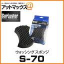 【SurLuster シュアラスター】 ウォッシング スポンジ【S-70】 S-70 9188