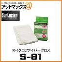 【SurLuster シュアラスター】【メール便不可】 マイクロファイバークロス【S-81】 {S