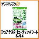 【Surluster シュアラスター】コーティング ゼロドロップシート 【S-94】 S-94 9980