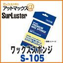 【シュアラスター】【S-105】 ワックススポンジ(S-59後継品) S-105 9188