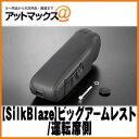 【SilkBlaze シルクブレイズ】BIGアームレスト トヨタ汎用 ブラック/ポケット付/運転席側【SB-AMRPTY-BK-R】 SB-AMRPTY-BK-R 9181