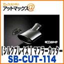 【シルクブレイズ】【SB-CUT-114...