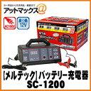【メルテック】バッテリー充電器 スーパーバッテリーチャージャー【SC-1200】3年保証 SC-1200 9186