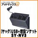 【YAC ヤック】80系ノア/ヴォクシー/エスクァイア専用 (マイナーチェンジ後車は非対応)USB 増設ソケット【SY-NV3】 SY-NV3 9980