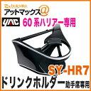 【ヤック YAC】【SY-HR7】 エアコンドリンクホルダー助手席専用(60系ハリアー専用){SY-