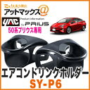 【ヤック YAC】【SY-P6】 エアコンドリンクホルダー L/Rセット(運転席側/助手席側用)