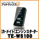 カーメイト CARMATE リモコンエンジンスターター 【TE-W5100】 {TE-W5100[1141]}