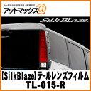 【SilkBlaze シルクブレイズ】 テールレンズフィルム 80系ヴォクシー クリアレッド【TL-015-R】 {TL-015-R[9181]}
