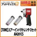 【TONE トネ】エアーインパクトレンチ Cセット【AI4201CS】(4AP-19・4AP-21N付)