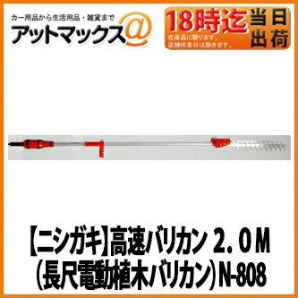 【ニシガキ】高速バリカン 2.0M(長尺電動植木バリカン)【N-808】