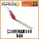 【ニシガキ】ニシガキ刈太郎電動刈払い機 500【N-834】