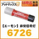 【amon エーモン】非常信号灯【6726】LED信号灯 車検対応 単4電池発炎筒/発煙筒の代わりにオススメ!