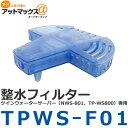 【ツインズ】【TPWS-F01】ウォーターサーバー専用整水フィルター{TPWS-F01[9116]}