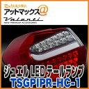 【Valenti ヴァレンティ/バレンティ】【TSGPIPR-HC-1】 ジュエルLEDテールランプ