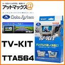 【TTA564】 【Data System データシステム】 TVキット オートタイプ プリウス50系など {TTA564[1450]}