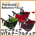 【色選択】Bellunico/ベルニコベビーチェア VITA ヴィータ テーブルチェア{VITA}