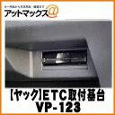 【YAC ヤック】 スズキ系用 ETC取付基台【VP-123...