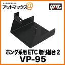 ヤック株式会社 AVパーツ ホンダ系用 ETC取付基台2 VP-95{VP-95[1305]}