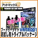 【VOODOO RIDE ブードゥーライド】【VRTP001】 TRIAL package トライアルパッケージ 車用カーケア 新車感が復活...