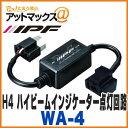 【IPF アイピーエフ】【WA-4】 H4 ハイビームインジケーター点灯回路 12V/24V兼用 {WA4[1480]}