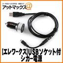 ユピテル/ポータブルナビ用 イエラ・MOGGY用USBソケット付き 5V シガー電源 シガー電源をUSBに変換! OP-E445代用品{Y-DC-014[9980]}