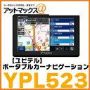 【Yupiteru ユピテル カーナビ】 ポータブルカーナビゲーション 5インチ 4GB TV非搭載 ...