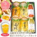 果実ごろっと 高級 果実 入りゼリー(4個)&ジュース(2本...