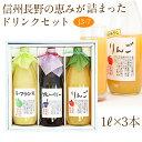 果汁100% ジュース・ドリンク 3本 ギフト セット(J3...